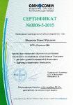 Сертификат омником