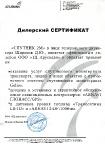 Сертификат арнави