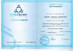 Сертификат обучения по тахографам