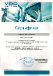 Сертификат VDO меттэм